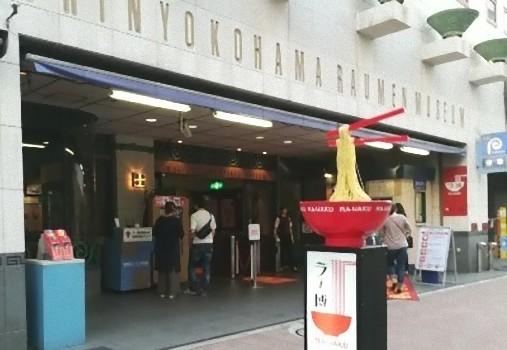 新横浜ラーメン博物館の入り口
