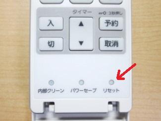 エアコンのリモコンボタン