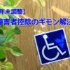 年末調整の障害者控除