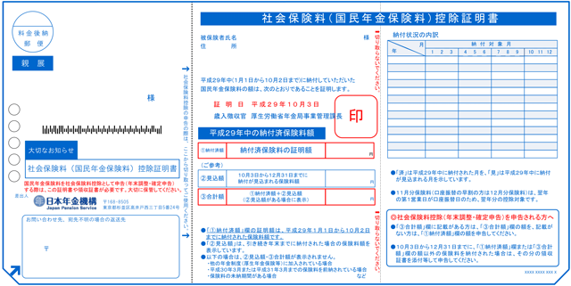 国民年金保険料の控除証明書