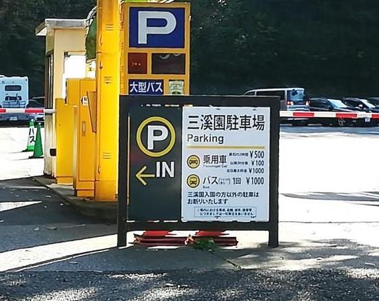 三溪園の駐車場