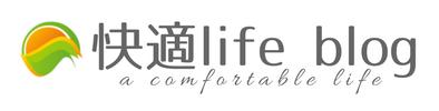 快適lifeブログ