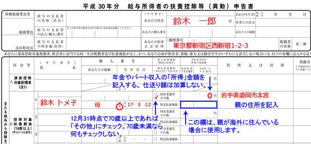 扶養控除申告書の記入方法