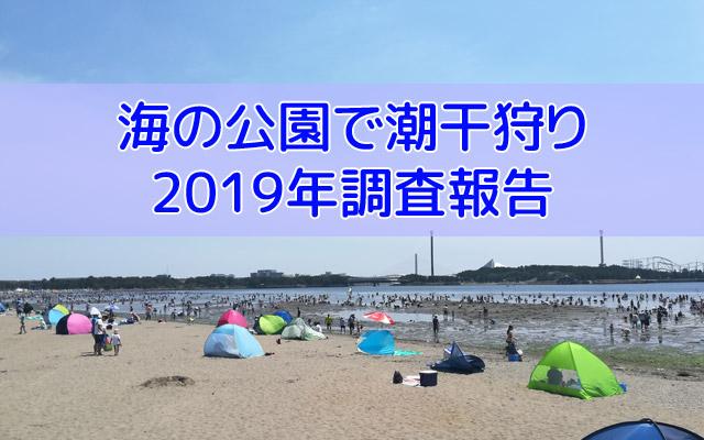 海の公園で潮干狩り2019